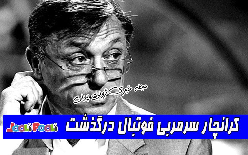 کرانچار سرمربی فوتبال درگذشت