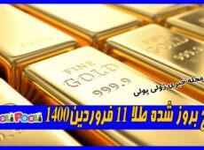 نرخ بروز شده طلا ۱۱ فروردین۱۴۰۰