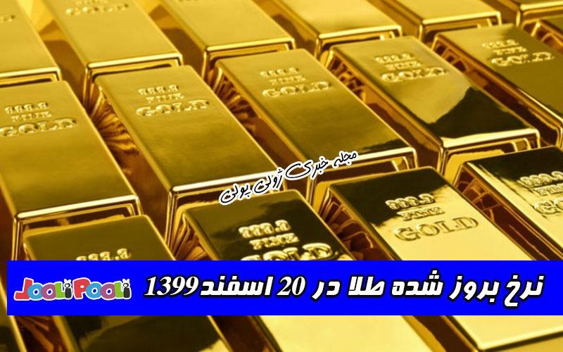 نرخ بروز شده طلا در ۲۰ اسفند۱۳۹۹