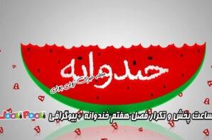 ساعت پخش و تکرار فصل هفتم خندوانه +بیوگرافی