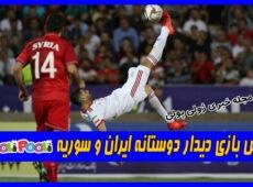 پیش بازی دیدار دوستانه ایران و سوریه