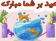 عکس تبریک عید به مادر شوهر+مادر شوهر جان عیدت مبارک