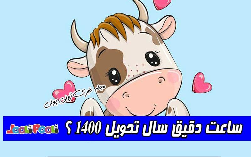 عید نوروز ۱۴۰۰ ساعت چند است؟+ ساعت دقیق سال تحویل ۱۴۰۰