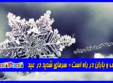 برف و باران در راه است+ سرمای شدید در عید