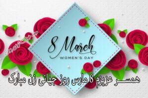 تبریک روز جهانی زن به همسر+ عکس تبریک روز جهانی زن به همسر