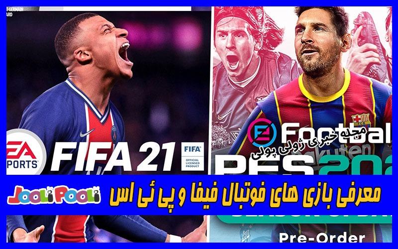 معرفی بازی های فوتبال PES و FIFA!!