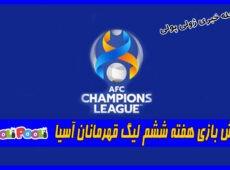 پیش بازی هفته ششم لیگ قهرمانان آسیا