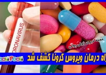 راه درمان ویروس کرونا کشف شد!!