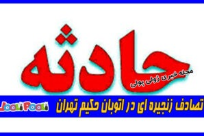 تصادف زنجیره ای در اتوبان حکیم تهران