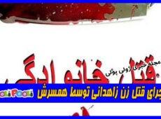 ماجرای قتل زن زاهدانی توسط همسرش