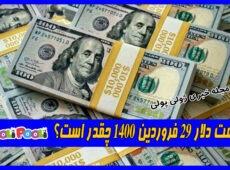 قیمت دلار ۲۹ فروردین ۱۴۰۰ چقدر است؟