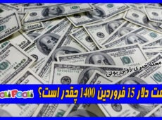 قیمت دلار ۱۵ فروردین ۱۴۰۰ چقدر است؟