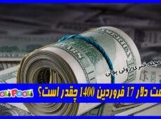 قیمت دلار ۱۷ فروردین ۱۴۰۰ چقدر است؟