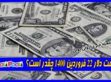 قیمت دلار ۲۲ فروردین ۱۴۰۰ چقدر است؟