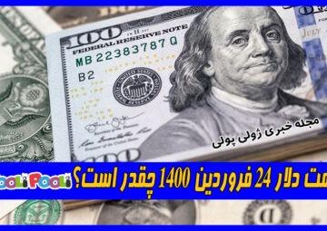 قیمت دلار۲۴ فروردین ۱۴۰۰ چقدر است؟