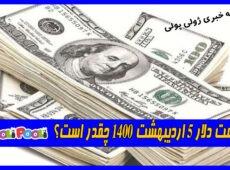 قیمت دلار ۵ اردیبهشت ۱۴۰۰ چقدر است؟