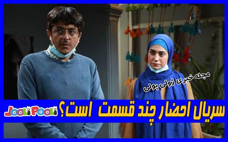 سریال احضار چند قسمت است؟+ زمان پخش سریال احضار در ماه رمضان