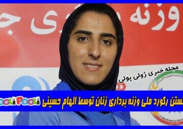 شکستن رکورد ملی وزنه برداری زنان توسط الهام حسینی