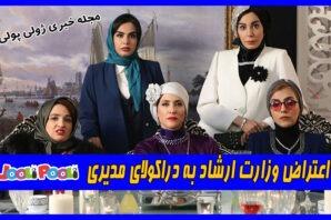 ماجرای اعتراض وزارت ارشاد به دراکولای مدیری!!