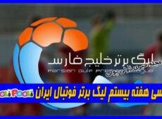 بررسی هفته بیستم لیگ برتر فوتبال ایران