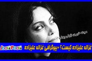 غزاله علیزاده کیست؟+بیوگرافی غزاله علیزاده