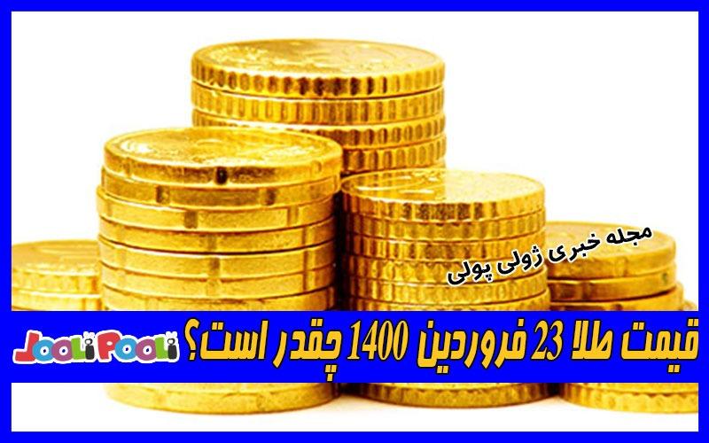 قیمت طلا۲۳ فروردین ۱۴۰۰ چقدر است؟