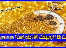 قیمت طلا ۱ اردیبهشت ۱۴۰۰ چقدر است؟
