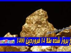 نرخ بروز شده طلا ۱۴ فروردین ۱۴۰۰