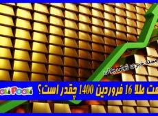 قیمت طلا ۱۶ فروردین ۱۴۰۰ چقدر است؟