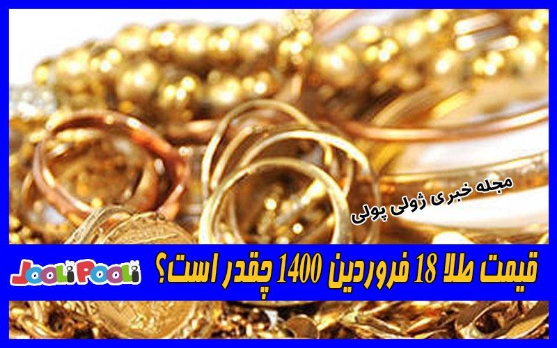 قیمت طلا ۱۸ فروردین ۱۴۰۰ چقدر است؟