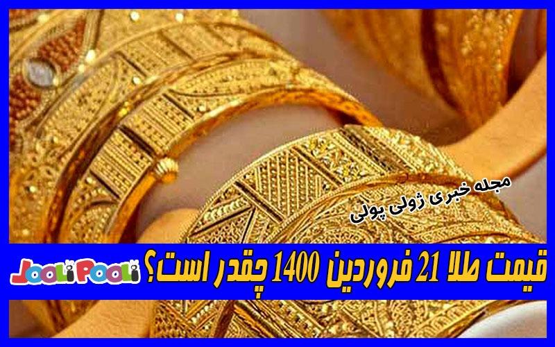قیمت طلا ۲۱ فروردین ۱۴۰۰ چقدر است؟