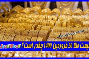 قیمت طلا ۲۶ فروردین ۱۴۰۰ چقدر است؟