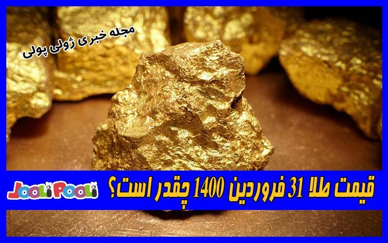 قیمت طلا ۳۱ فروردین ۱۴۰۰ چقدر است؟