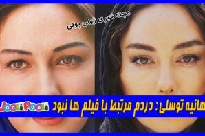 هانیه توسلی: دردم مرتبط با فیلم ها نبود+ عکس