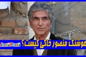 هوشنگ منصور خاکی کیست؟+علت فوت و بیوگرافی