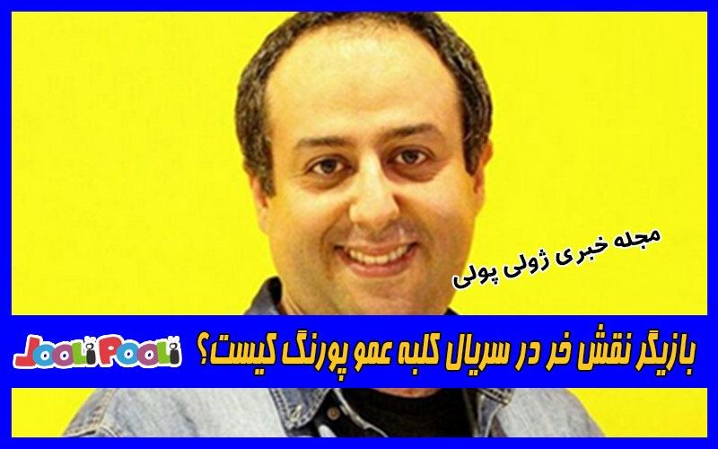 بازیگر نقش خر در سریال کلبه عمو پورنگ کیست؟+بیوگرافی ابراهیم شفیعی