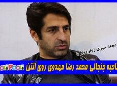 مصاحبه جنجالی محمد رضا مهدوی روی آنتن