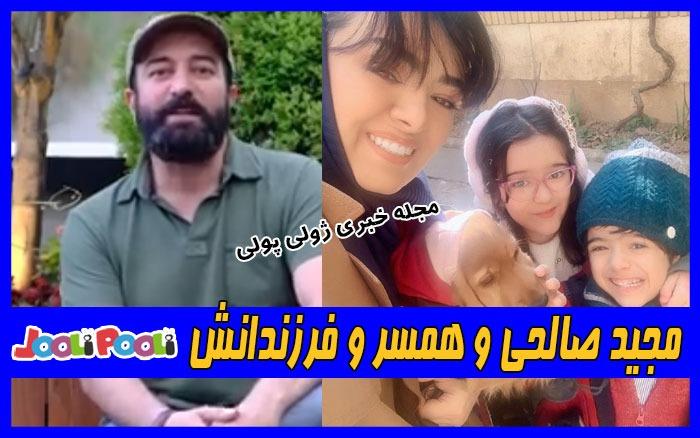 مجید صالحی و همسر و فرزندانش