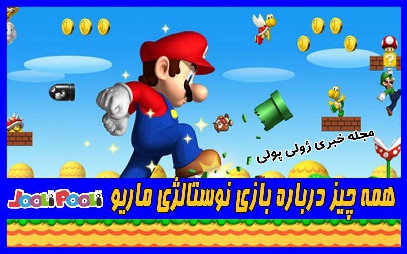 همه چیز درباره بازی نوستالژی ماریو