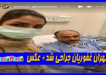 مهران غفوریان جراحی شد+ عکس