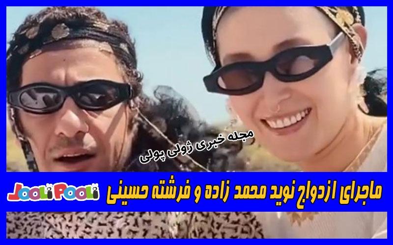 ماجرای ازدواج نوید محمد زاده و فرشته حسینی!!+ عکس