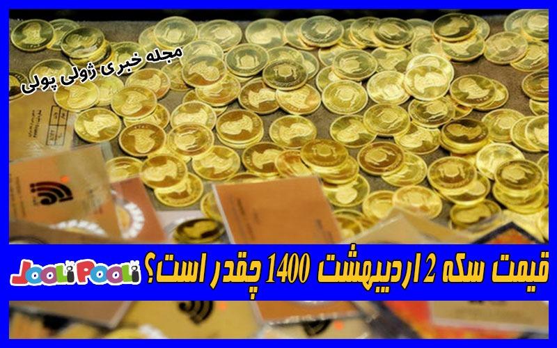 قیمت سکه ۲ اردیبهشت ۱۴۰۰ چقدر است؟