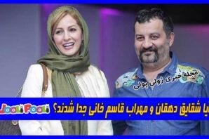 آیا شقایق دهقان و مهراب قاسم خانی جدا شدند؟