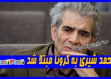 محمد شیری به کرونا مبتلا شد