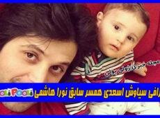 بیوگرافی سیاوش اسعدی همسر سابق نورا هاشمی