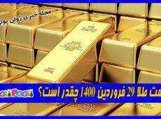 قیمت طلا ۲۹ فروردین ۱۴۰۰ چقدر است؟