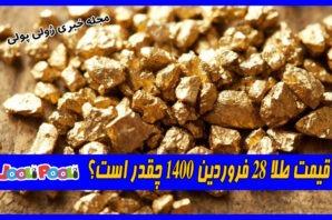 قیمت طلا ۲۸ فروردین ۱۴۰۰ چقدر است؟