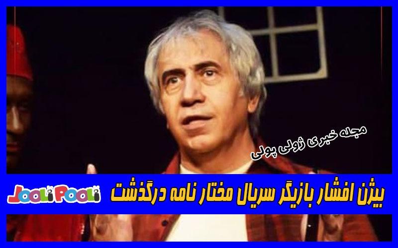 بیژن افشار بازیگر سریال مختار نامه درگذشت