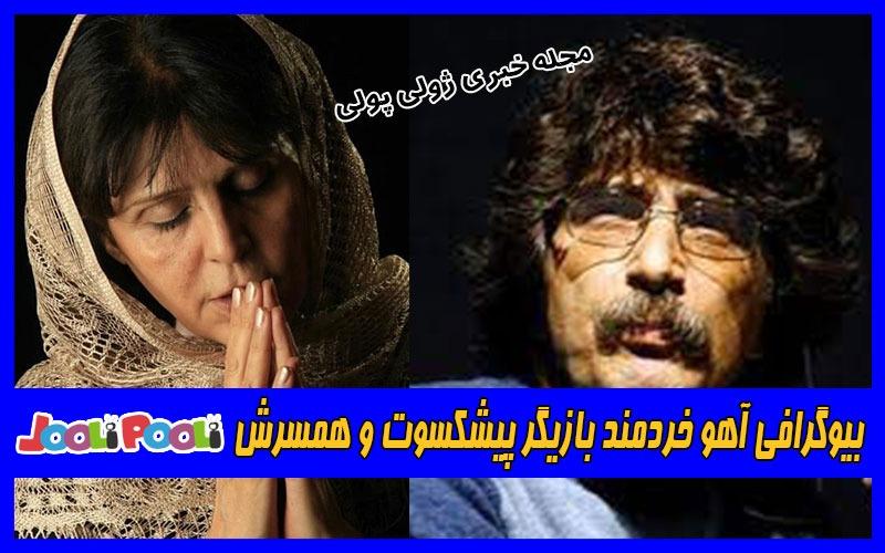 بیوگرافی آهو خردمند بازیگر پیشکسوت و همسرش