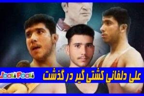 درگذشت تلخ علی دلفانی ملی پوش کشتی فرنگی ناشنوایان